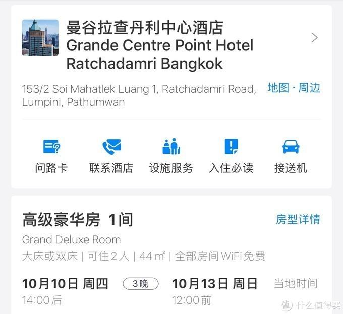 曼谷酒店订单