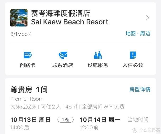 沙美岛酒店订单