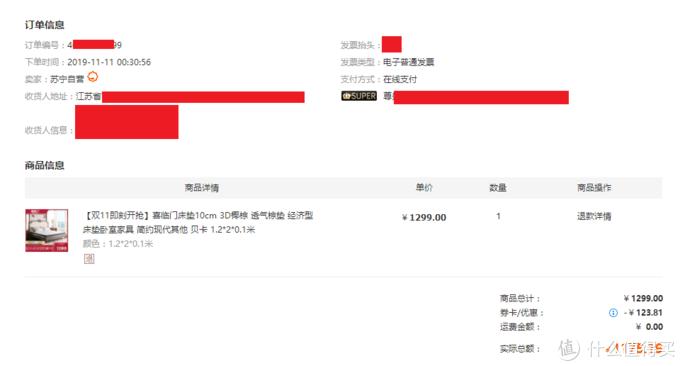 来自苏宁的小确幸——288元返场红包让我叕剁手