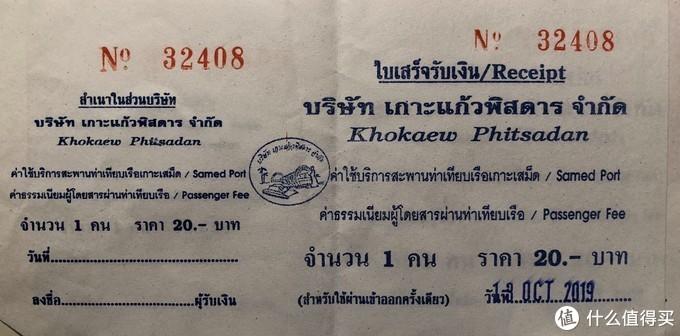 【泰国7天自由行超详细攻略】曼谷 Bangkok --- 沙美岛 Samet --- 芭提雅 Pattaya (含美食、交通推荐)