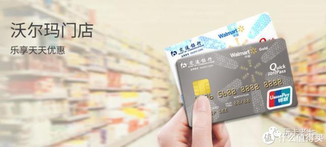 麒麟断臂,沃尔玛温暖升级,交行信用卡还剩下什么?
