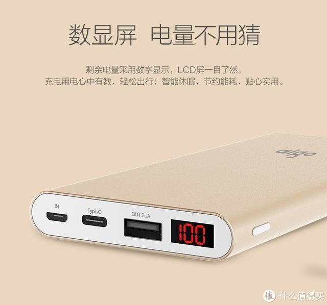 爱国者移动电源:良心好产品,壮大中国造