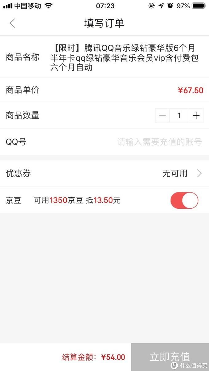 108元充值QQ音乐豪华绿钻会员的方法