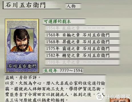 忍者出身的日本侠盗,认识一下游戏之外的石川伍佑卫门!