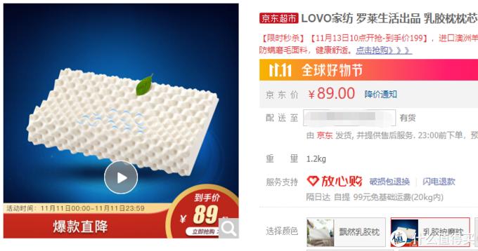 租房也不能亏待了自己:LOVO天然乳胶枕晒单