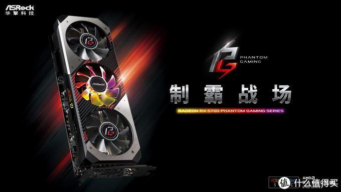 华擎科技发布Radeon RX 5700 Phantom Gaming系列显卡,为玩家提供杰出1440p游戏体验