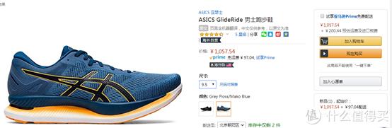 (ASICS)GlideRide 拔草体验