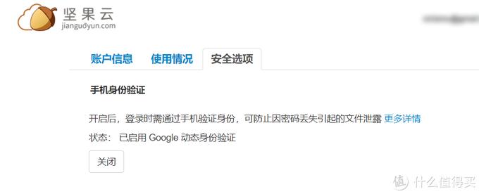 笔者则选择了 Google 动态身份验证