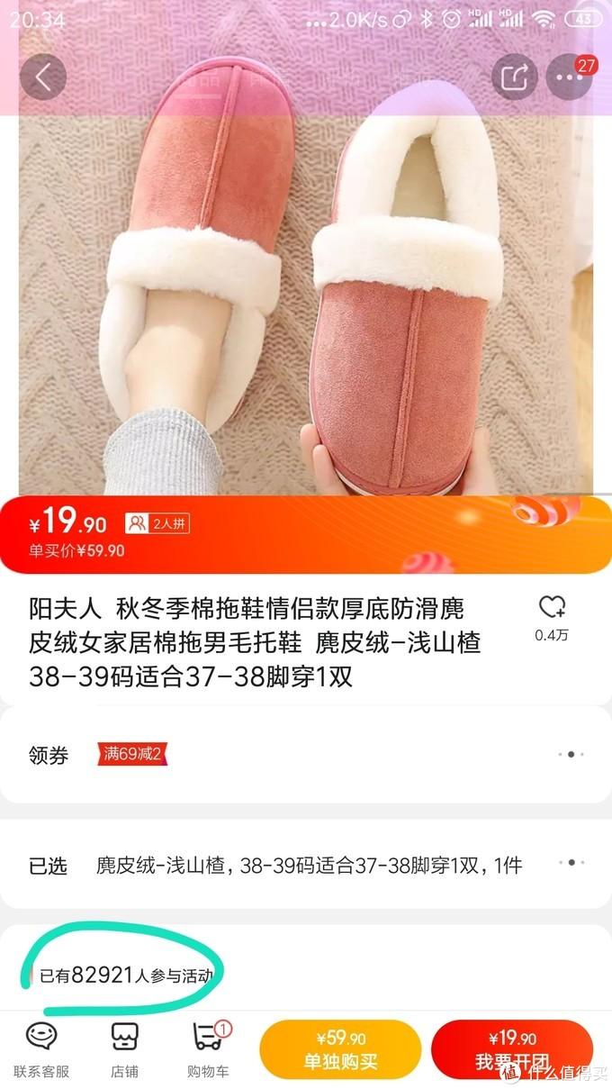 双11 一双卖的很火的拼购保暖便鞋