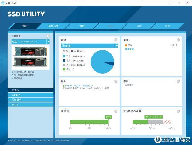 原厂颗粒、5年质保,东芝RC500以绝对的性能优势完胜SATA