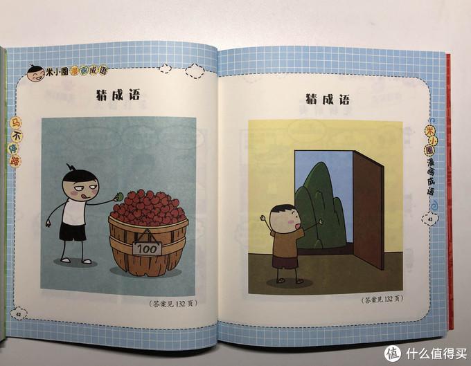 看漫画,开怀大笑;学成语,过目难忘---《米小圈漫画成语》简单晒
