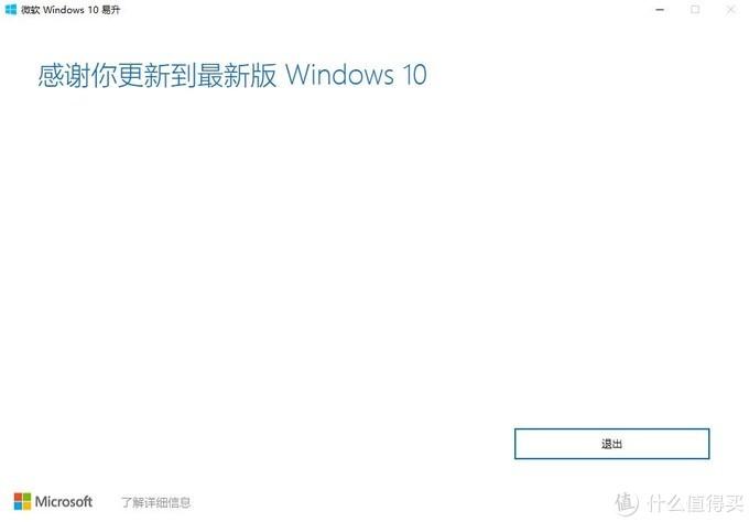 微软Windows10 1909正式版开启推送 | 稳定性增强/系统性能提升