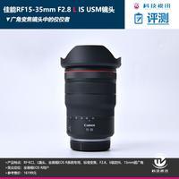 佳能RF 15-35mm F2.8镜头评测体验(重量|对焦|拍摄|镀膜)