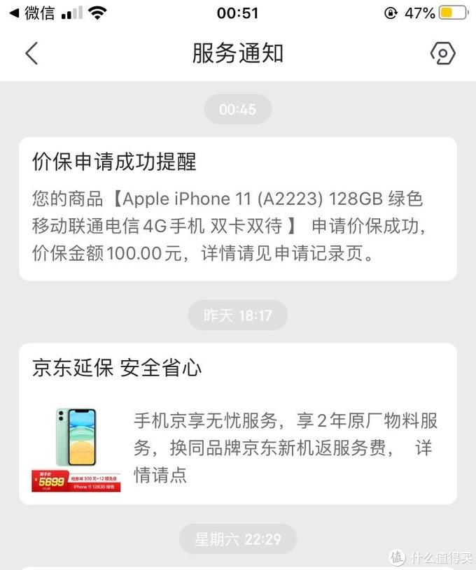 5599元入手128G iPhone11,真不香