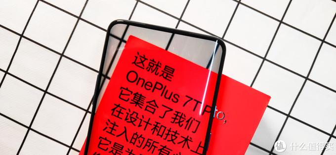 千帆尽览,你是澎湃心潮、也是归尘所望——万字长评OnePlus一加7T Pro