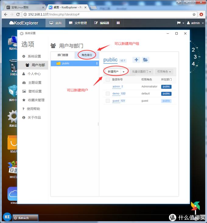 添加用户和用户组