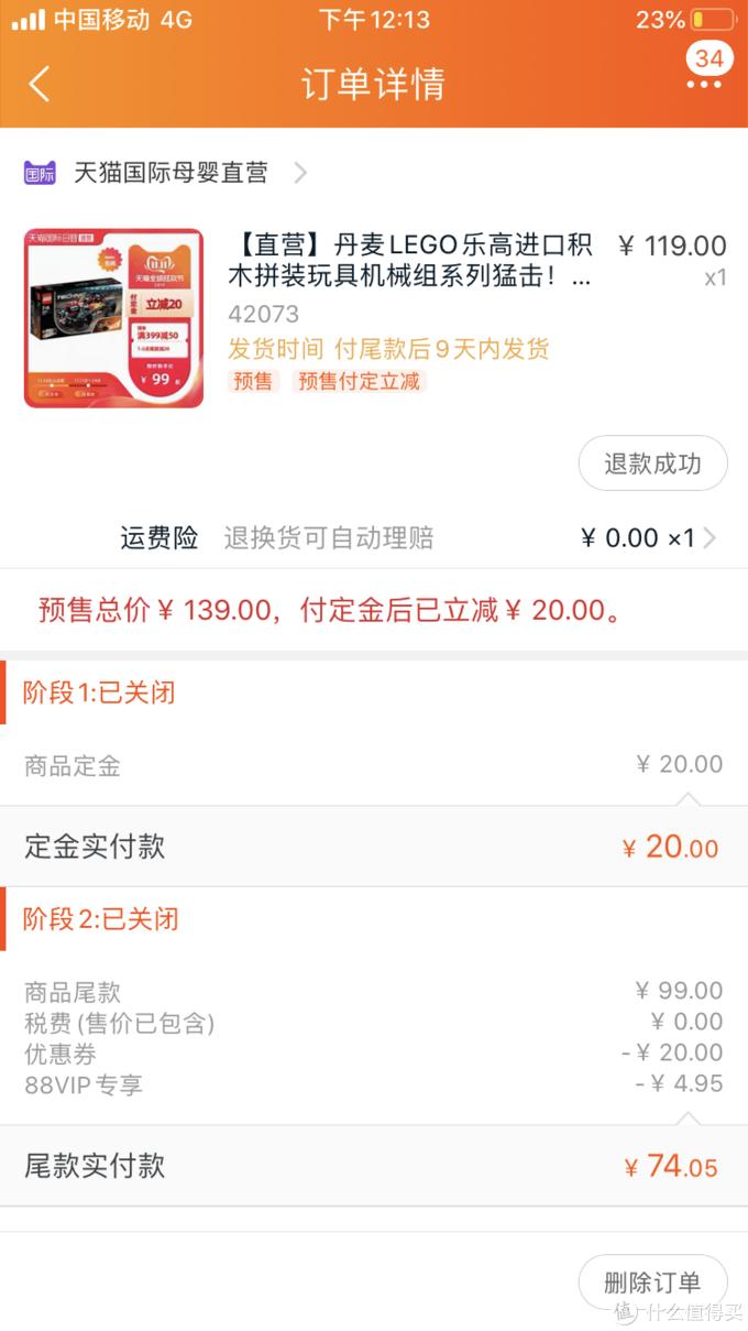 预售94.05还不能用淘金币