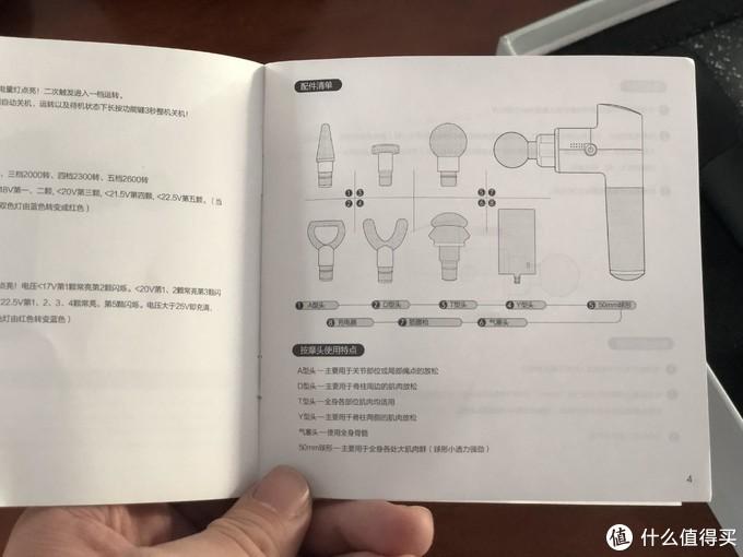 说明书比较详细,介绍了筋膜枪的参数、配件清单、每个按摩头的使用方法