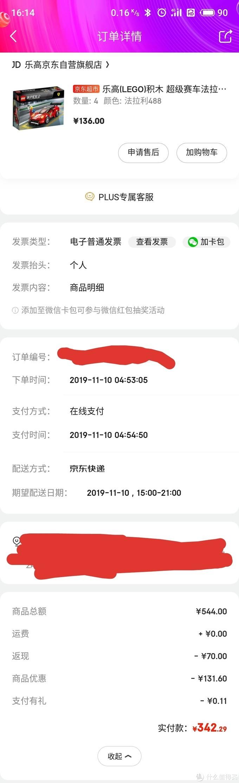 2019年双11乐高购买记录:京东篇。