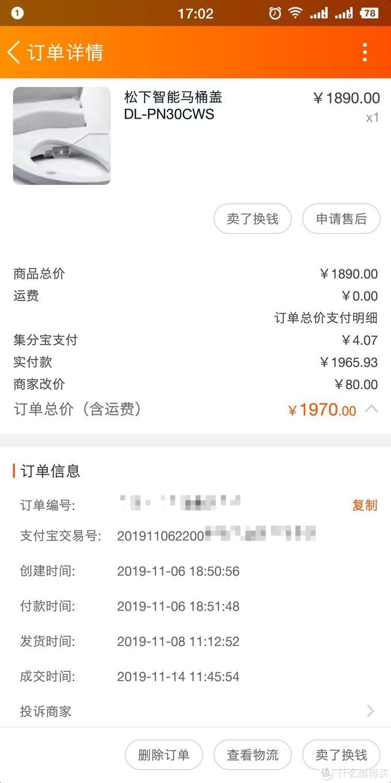 从日本回来我先买了这个 松下DL-RN30CWS 即热式全功能马桶盖