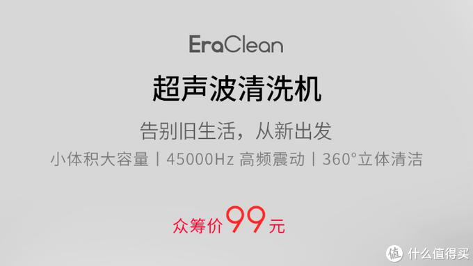 99元的体验 小米有品众筹EraClean超声波清洗机 开箱晒单