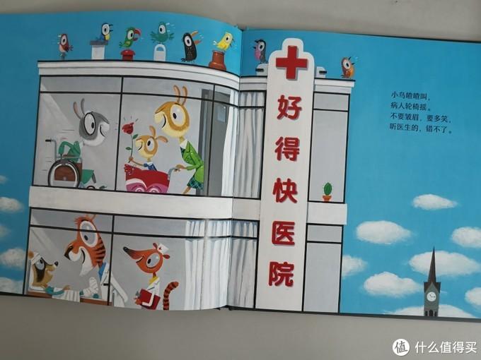 医院名字总让我想起封箱时岳岳的相声