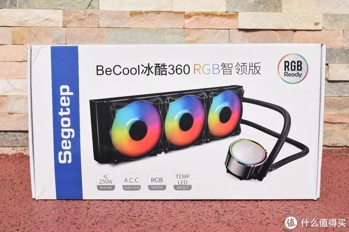 带温度计的360水冷?鑫谷冰酷RGB智领版装机点评