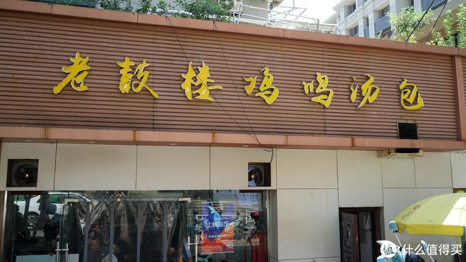 南京什么值得吃?必吃榜之:老鼓楼鸡鸣汤包