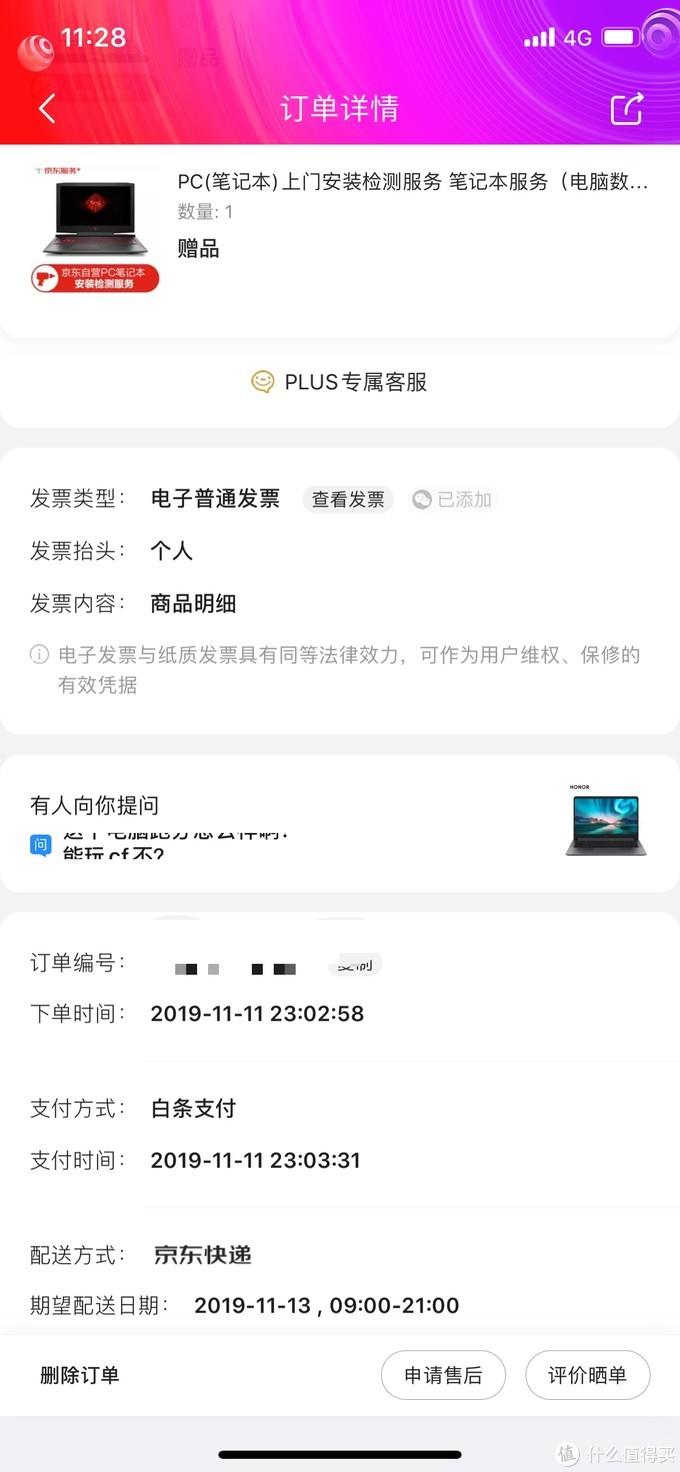 卖了mbp后,我选择RMB2849拿下MagicBook