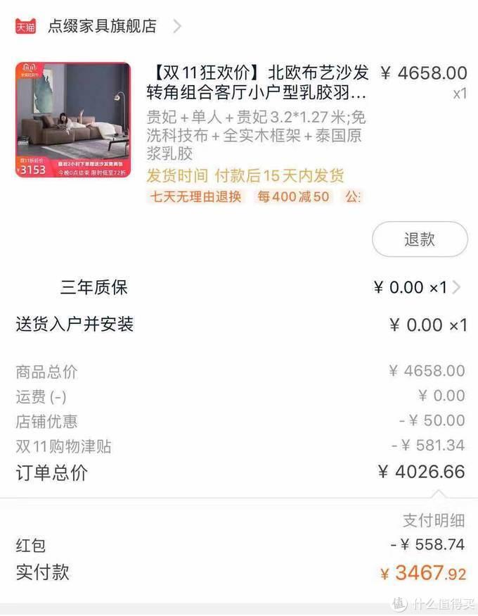 3321元买75寸海信电视,663元小米锁,双十一剁手炫耀帖子与经验揭秘