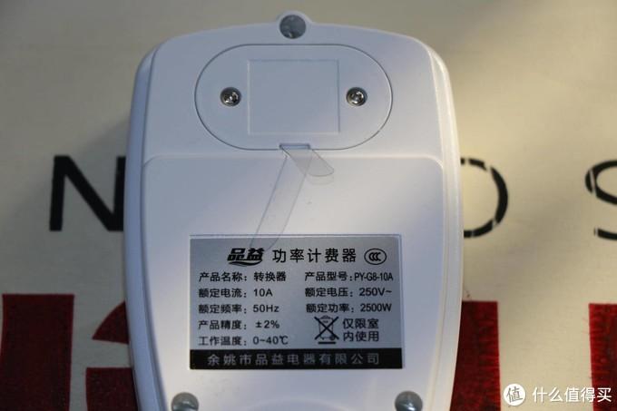 绿色小管家 节能好助手--品益计量插座评测