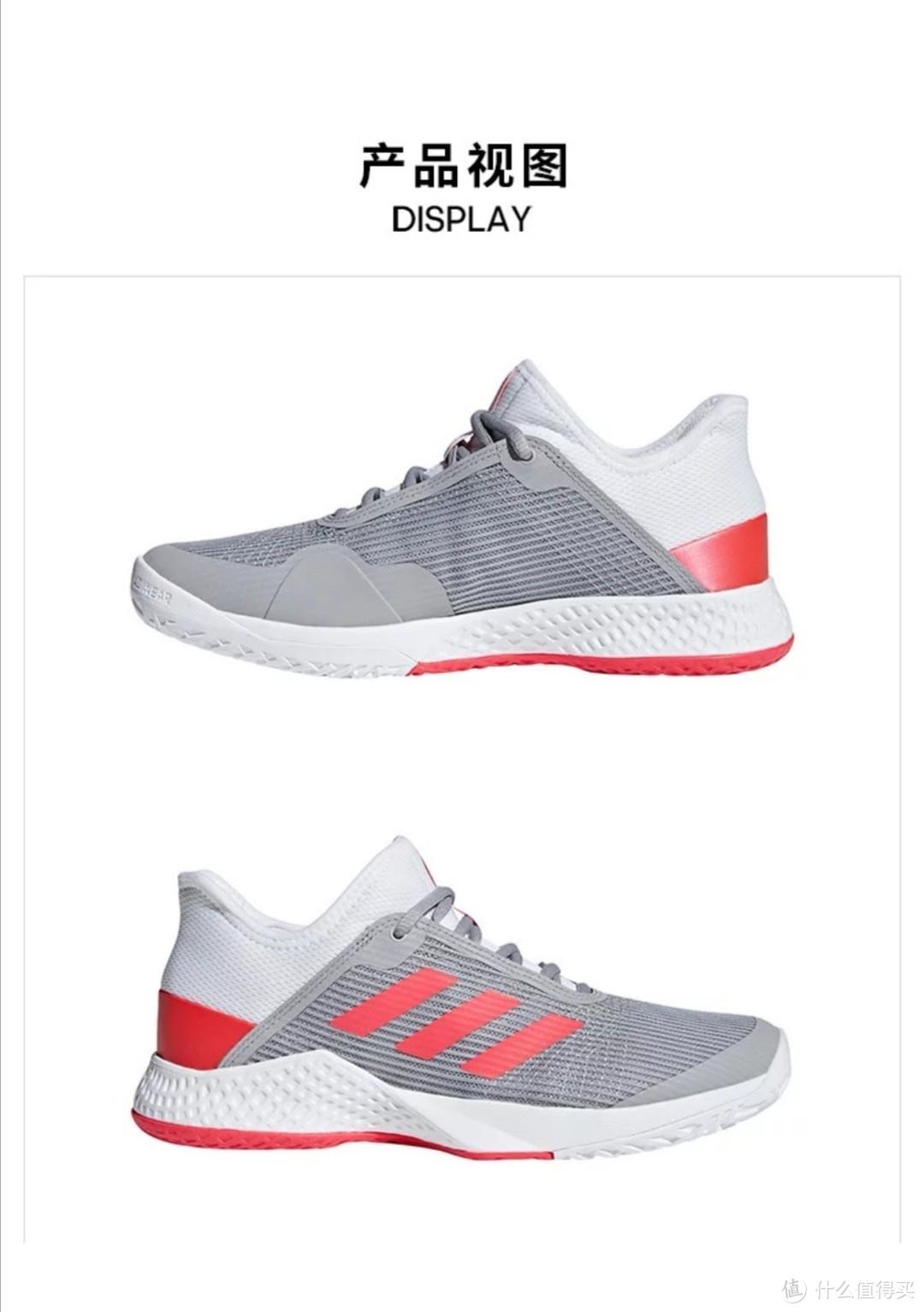 双十一疯狂购物节:我的第一双网球鞋—adizero系列低帮透气网球鞋