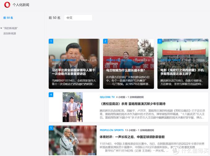 再次进化:Opera 65浏览器更新发布 更清爽、速度更快