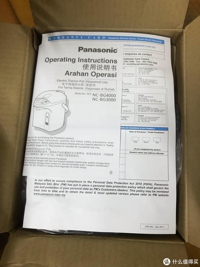 2019双11购物晒单:松下电热水壶BG4000