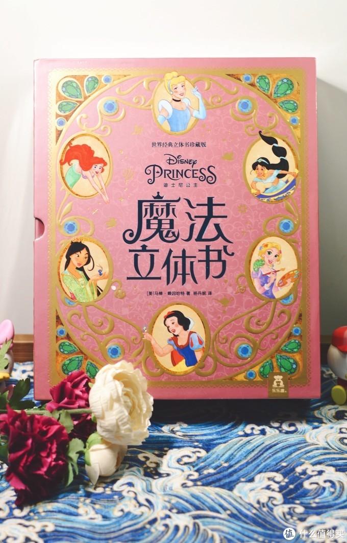 30种玩法300个零件11位迪士尼公主的典藏电影书来了!