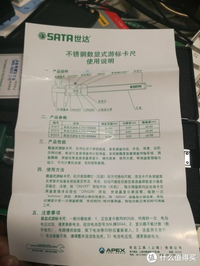 能测量头发直径的游标卡尺(SATA91511)