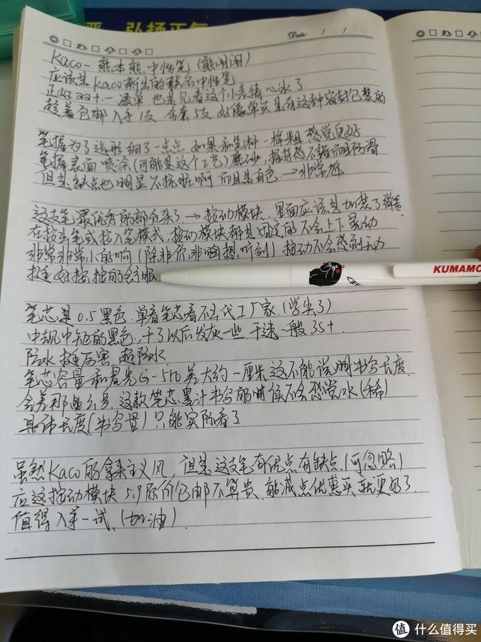 中性笔使用感受(21)--KACO-熊本熊中性笔(熊闹闹)