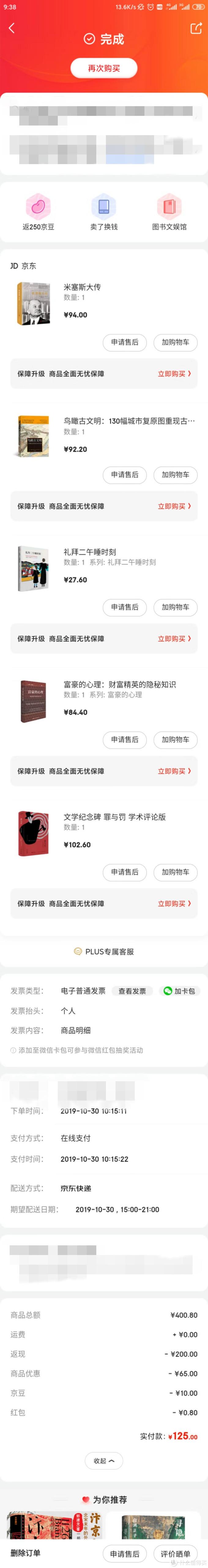 这波双十一买了这些书丨我为什么要买·京当篇