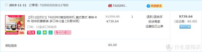 双十一收获-买TASSIMO胶囊送的博士胶囊咖啡机Vivy2