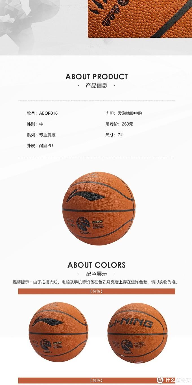5000字:篮球选购攻略