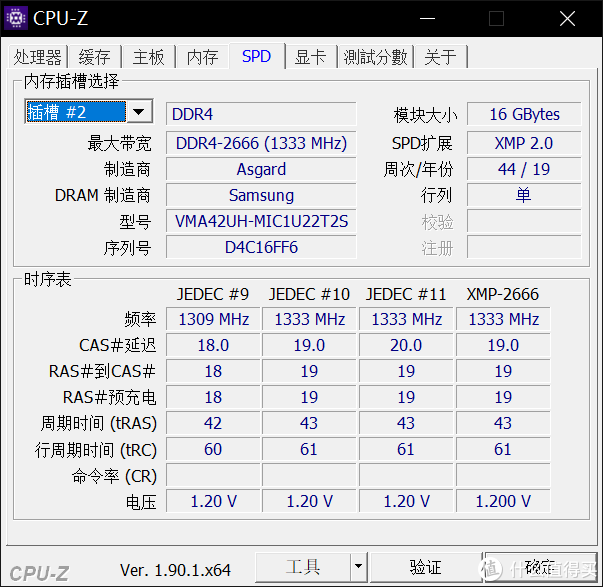 现在只要1000块就能攒64G内存,真香-阿斯加特16G DDR4内存晒单