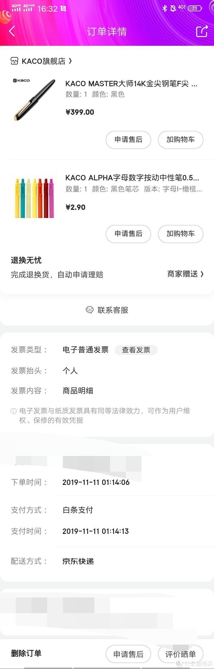 虽显拙劣,价格为王-KACO大师14K金钢笔双11晒单分享