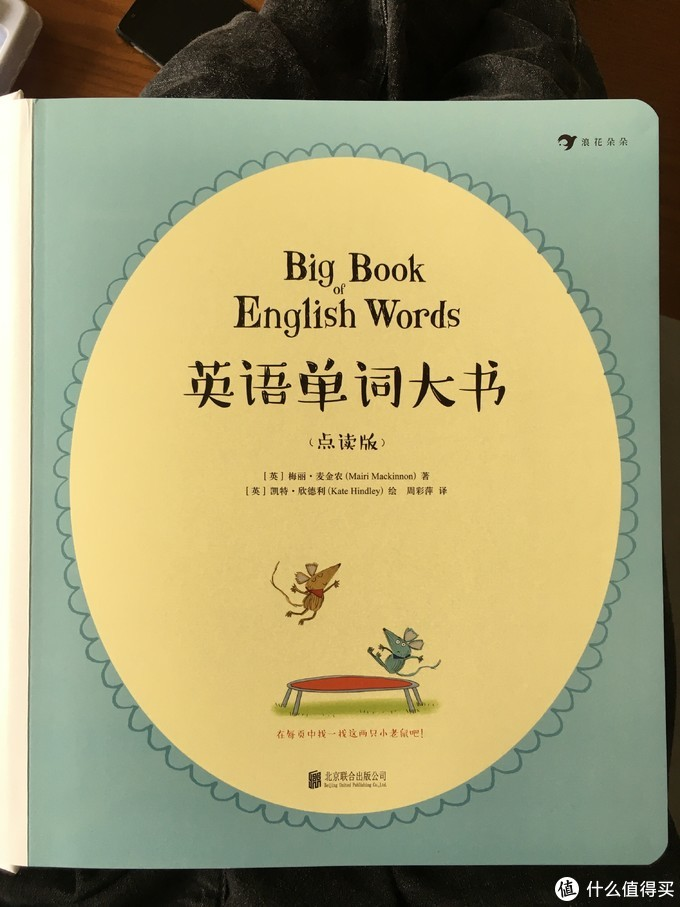 我的第一本英语单词书