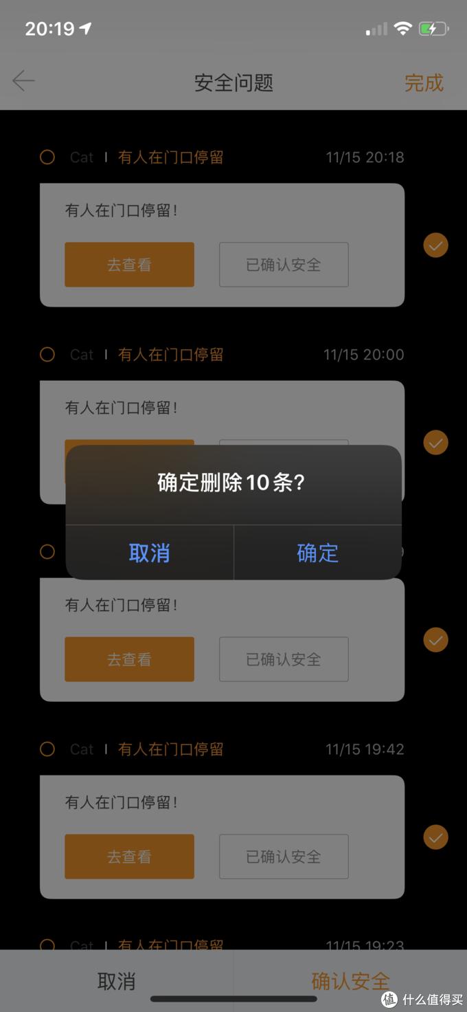 app批量操作一次只能选择十个,当你攒了一堆提醒后想要全部确认安全的话,需要好好的点一段时间了