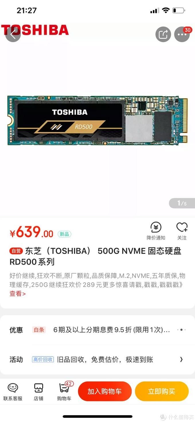 小白rd500+acasis硬盘盒初体验~