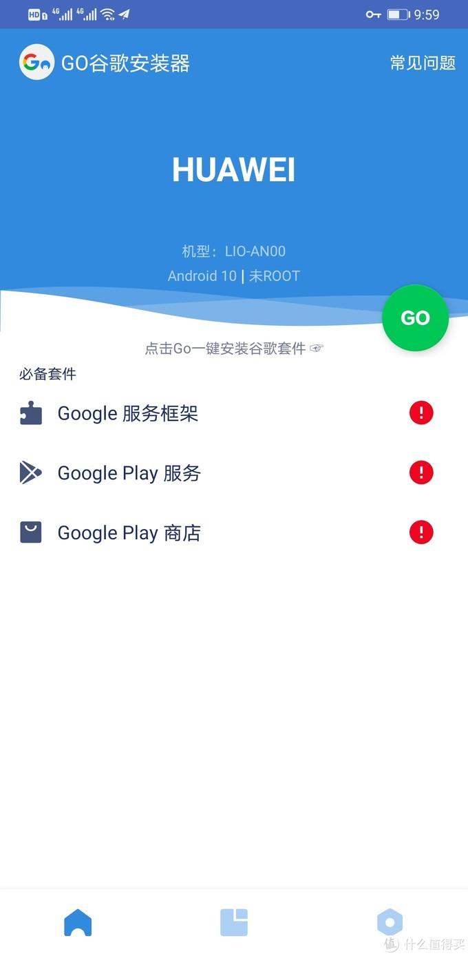 境外游刚需——如何在Mate30 Pro上安装Google Map