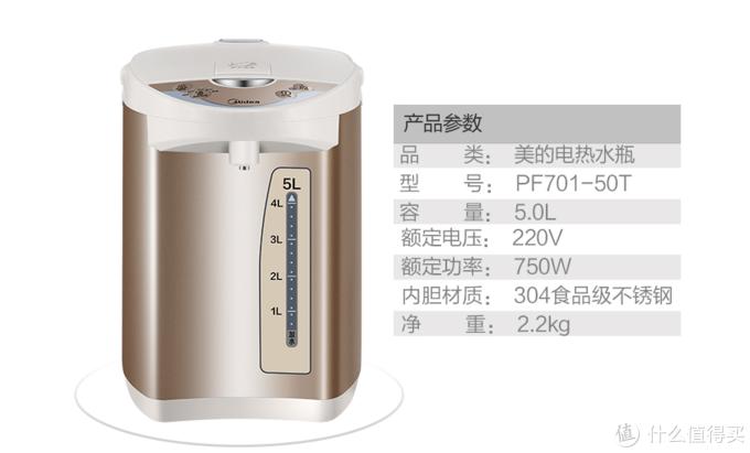 美的电热水瓶PF701-50T