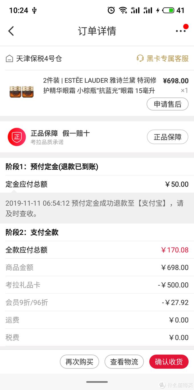 2019双11剁手之雅诗兰黛小棕瓶眼霜晒单