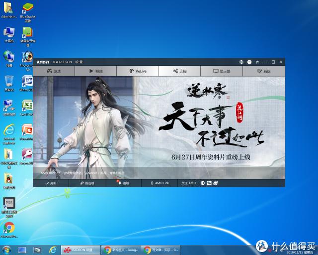 使用AMD显卡自带软件录制游戏视频