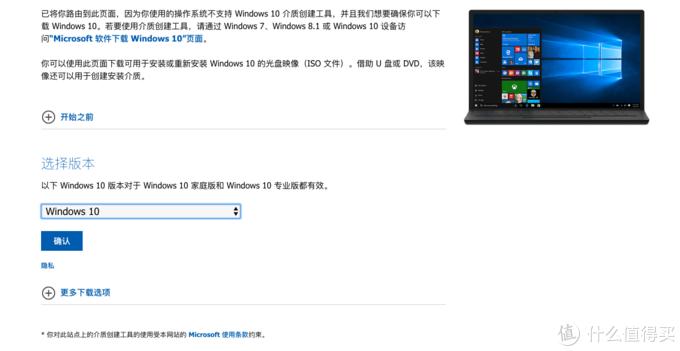 无需U盘,分分钟搞定windows10系统安装